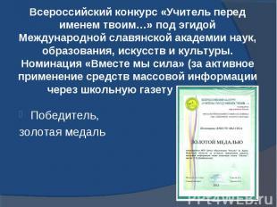 Всероссийский конкурс «Учитель перед именем твоим…» под эгидой Международной сла