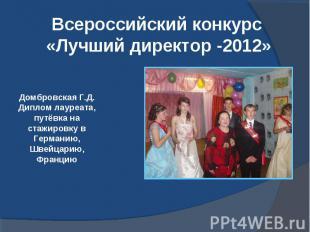 Всероссийский конкурс «Лучший директор -2012»