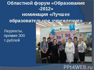 Областной форум «Образование -2012»номинация «Лучшее образовательное учреждение»