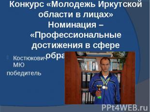 Конкурс «Молодежь Иркутской области в лицах»Номинация – «Профессиональные достиж