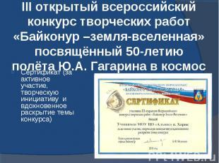 Сертификат (за активное участие, творческую инициативу и вдохновенное раскрытие