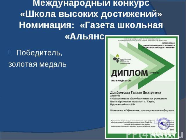 Международный конкурс«Школа высоких достижений» Номинация: «Газета школьная «Альянс»».