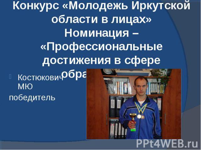 Конкурс «Молодежь Иркутской области в лицах»Номинация – «Профессиональные достижения в сфере образования»