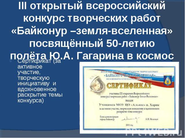 Сертификат (за активное участие, творческую инициативу и вдохновенное раскрытие темы конкурса)