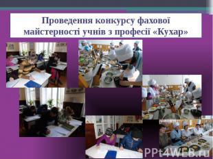 Проведення конкурсу фахової майстерності учнів з професії «Кухар»