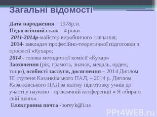 Загальні відомості Дата народження – 1978р.н. Педагогічний стаж – 4 роки 2011-20