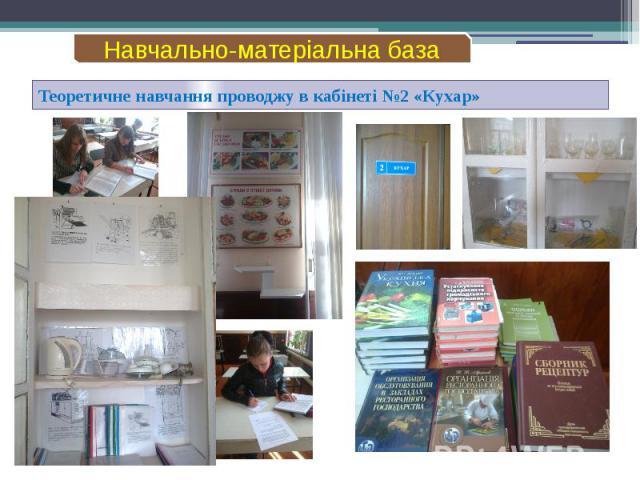 Теоретичне навчання проводжу в кабінеті №2 «Кухар»