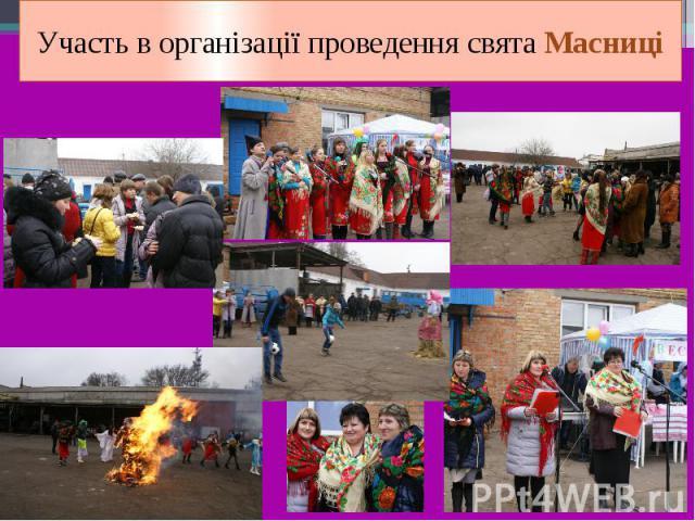Участь в організації проведення свята Масниці