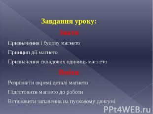 Завдання уроку: Знати Призначення і будову магнето Принцип дії магнето Призначен