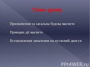 План уроку Призначення та загальна будова магнето Принцип дії магнето Встановлен