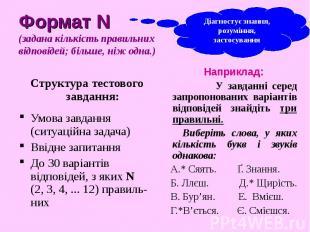 Формат N (задана кількість правильних відповідей; більше, ніж одна.) Структура т