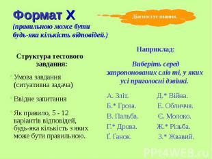 Формат X (правильною може бути будь-яка кількість відповідей.) Наприклад: Вибері