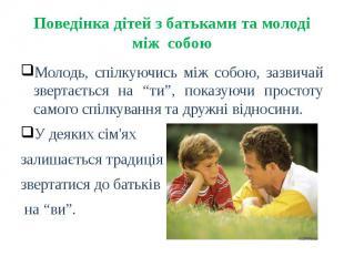 Поведінка дітей з батьками та молоді між собою Молодь, спілкуючись між собою, за
