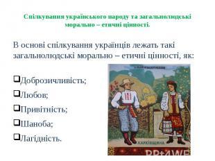 Спілкування українського народу та загальнолюдські морально – етичні цінності. В