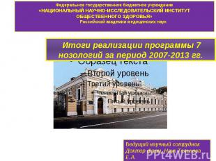 Федеральное государственное бюджетное учреждение «НАЦИОНАЛЬНЫЙ НАУЧНО-ИССЛЕДОВАТ
