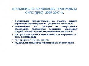 ПРОБЛЕМЫ В РЕАЛИЗАЦИИ ПРОГРАММЫ ОНЛС (ДЛО) 2005-2007 гг. Значительное ,бесконтро