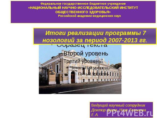 Федеральное государственное бюджетное учреждение «НАЦИОНАЛЬНЫЙ НАУЧНО-ИССЛЕДОВАТЕЛЬСКИЙ ИНСТИТУТ ОБЩЕСТВЕННОГО ЗДОРОВЬЯ» Российской академии медицинских наук