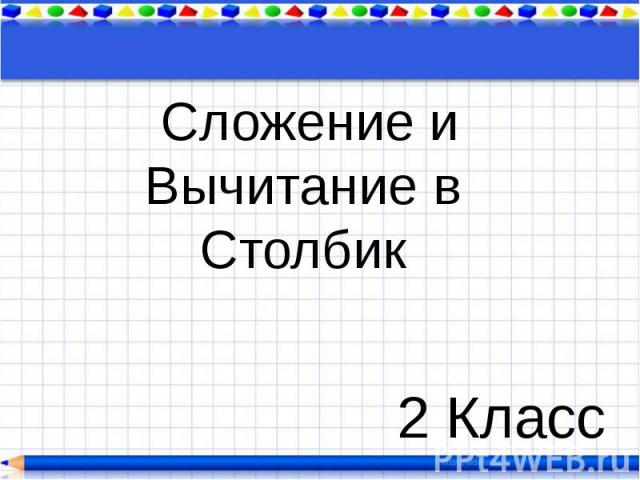 Сложение и Вычитание в Столбик 2 Класс
