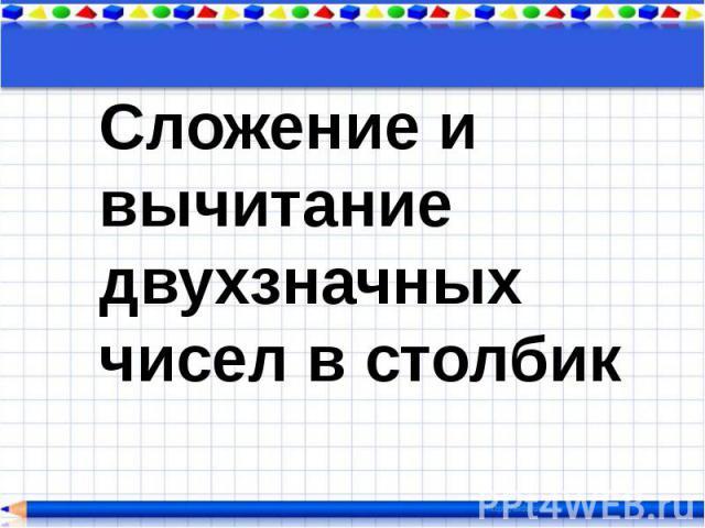 Сложение и вычитание двухзначных чисел в столбик