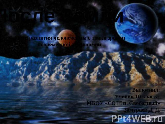 После Земли