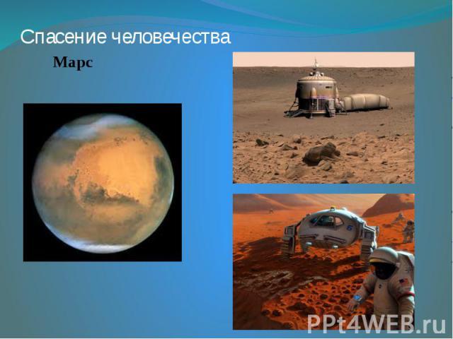 Спасение человечестваМарс