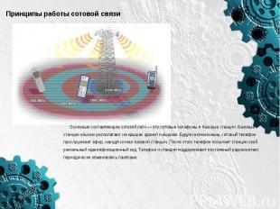 Принципы работы сотовой связиОсновные составляющие сотовой сети — это сотовые те