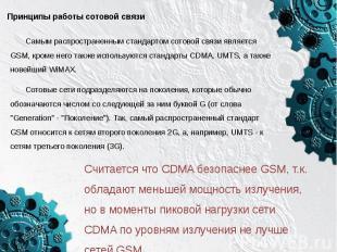 Принципы работы сотовой связиСамым распространенным стандартом сотовой связи явл