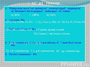 Өзіңді тексер. 1. Менделеев жасаған химиялық элементтердің периодтық жүйесіндегі