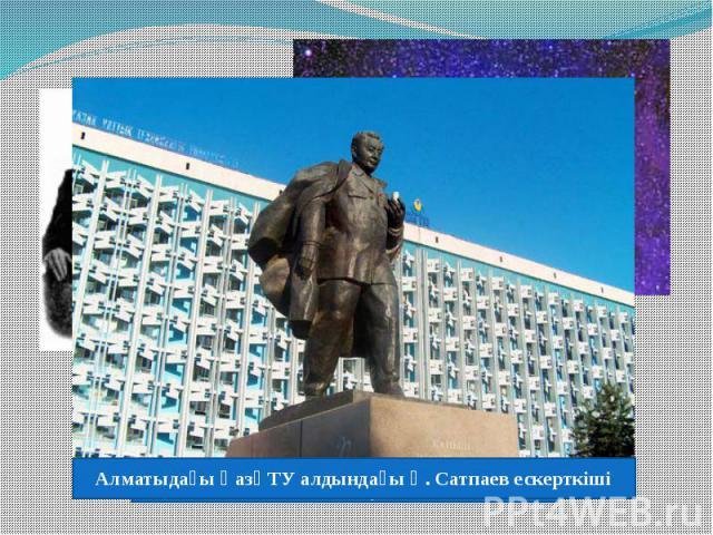 Сатпаев қаласы