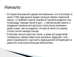 Начало В старой московской церкви Богоявления, что в Елохове, 8 июня 1799 года д