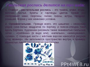 Гжельская роспись делится на три вида:1. Главная - растительная роспись – это тр