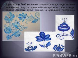 А роспись «одной кистью» получается тогда, когда василек или веточка пишутся одн