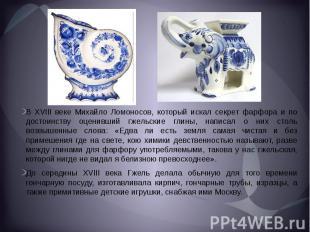В XVIII веке Михайло Ломоносов, который искал секрет фарфора и по до