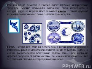 Всё гончарное ремесло в России имеет глубокие исторические традиции. Многие пром
