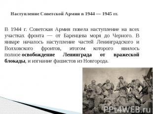 Наступление Советской Армии в 1944 — 1945 гг. В 1944 г. Советская Армия повела н