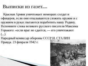 Выписки из газет.... Красная Армия уничтожает немецких солдат и офицеров, если о