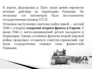 В апреле, форсировав р. Прут, наши армии перенесли военные действия на территори