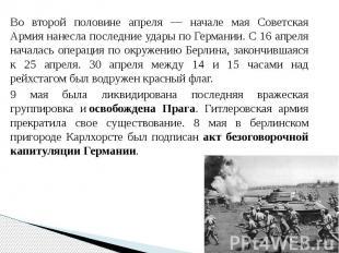 Во второй половине апреля — начале мая Советская Армия нанесла последние удары п
