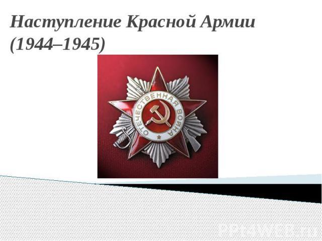Наступление Красной Армии (1944–1945)