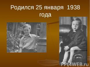 Родился 25 января 1938 года