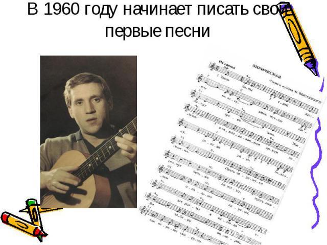 В 1960 году начинает писать свои первые песни