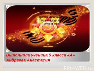 Выполнила ученица 5 класса «А» Андреева Анастасия