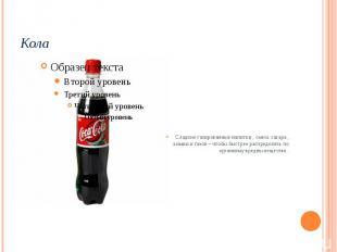 Кола Сладкие газированные напитки , смесь сахара , химии и газов – чтобы быстрее