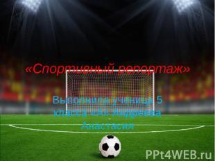 «Спортивный репортаж» Выполнила ученица 5 класса «А» Андреева Анастасия