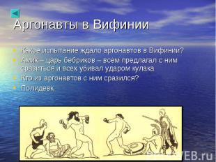 Какое испытание ждало аргонавтов в Вифинии? Какое испытание ждало аргонавтов в В