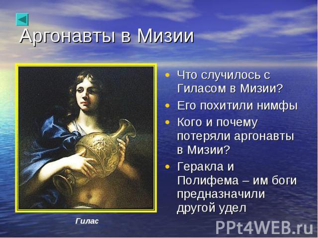 Что случилось с Гиласом в Мизии? Что случилось с Гиласом в Мизии? Его похитили нимфы Кого и почему потеряли аргонавты в Мизии? Геракла и Полифема – им боги предназначили другой удел