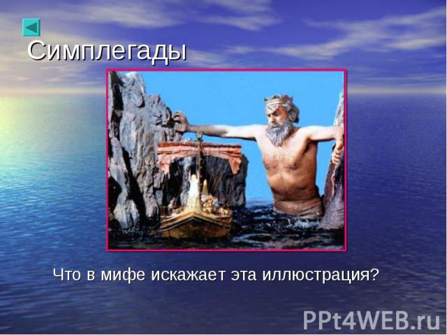 Что в мифе искажает эта иллюстрация? Что в мифе искажает эта иллюстрация?