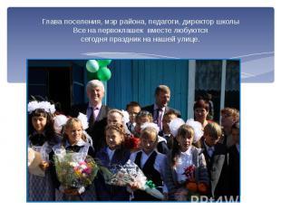 Глава поселения, мэр района, педагоги, директор школы Все на первоклашек вместе
