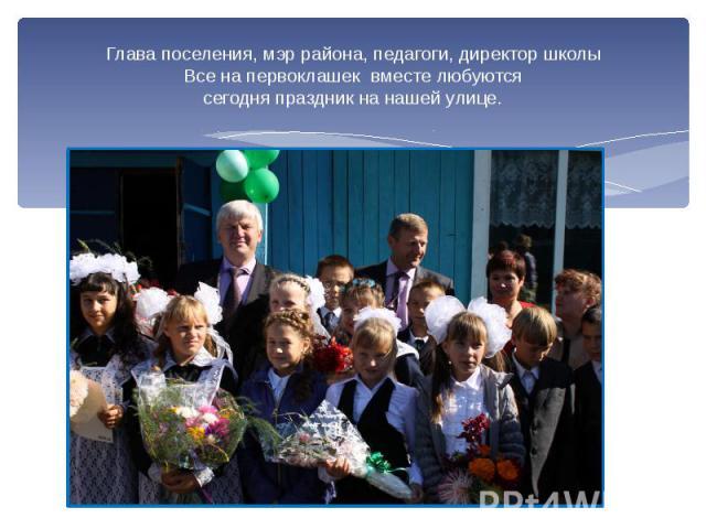 Глава поселения, мэр района, педагоги, директор школы Все на первоклашек вместе любуются сегодня праздник на нашей улице.