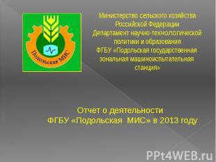 Министерство сельского хозяйства Российской ФедерацииДепартамент научно-технолог